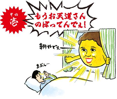 その壱:もうお天道さんのぼってんでぇ!