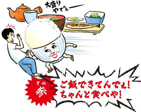 その参:ご飯できてんでぇ!ちゃんと食べや!