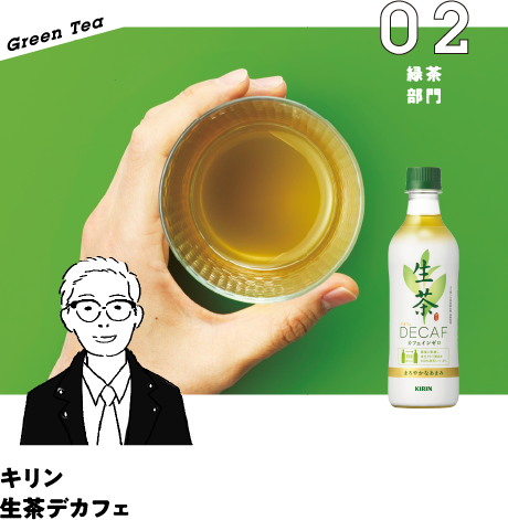 02:キリン 生茶デカフェ