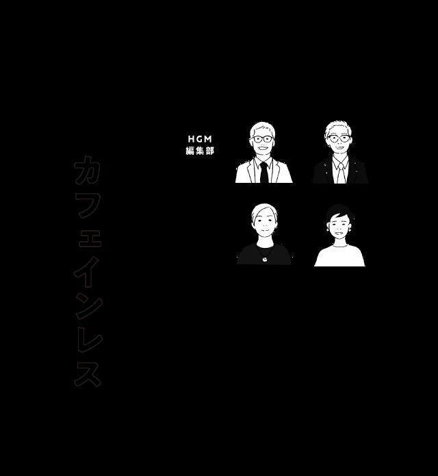 HGM編集部の推しカフェインレス6選