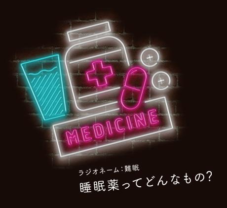 ラジオネーム:難眠:睡眠薬ってどんなもの?